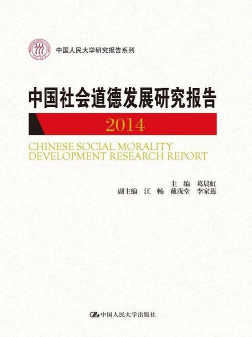中国社会道德发展研究报告(2014)