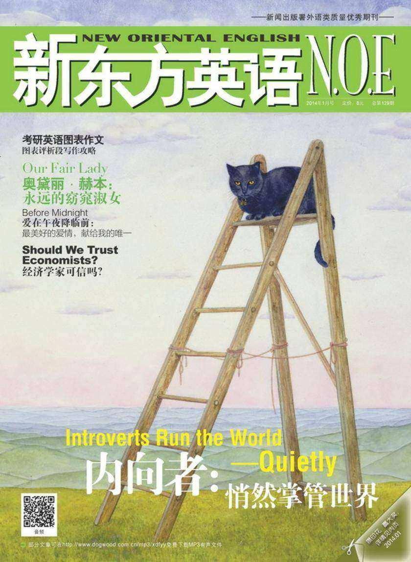 《新东方英语》2013年1月号(电子杂志)