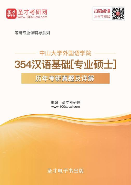 中山大学外国语学院354汉语基础[专业硕士]历年考研真题及详解