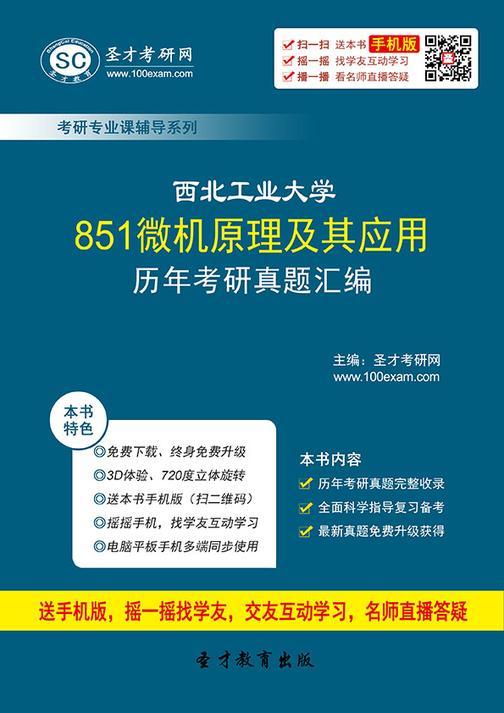 西北工业大学851微机原理及其应用历年考研真题汇编