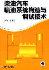 柴油汽车喷油系统构造与调试技术(试读本)