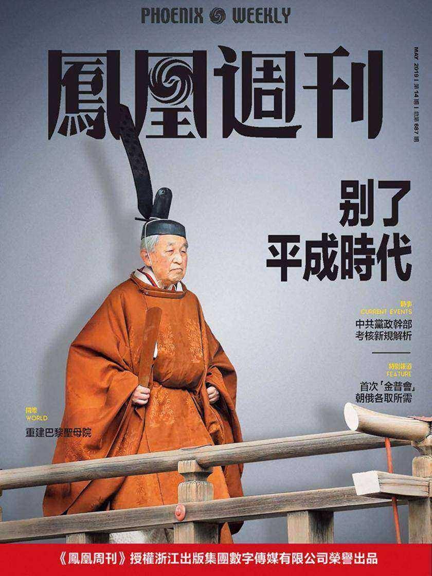 别了平成时代 香港凤凰周刊2019年第14期(电子杂志)