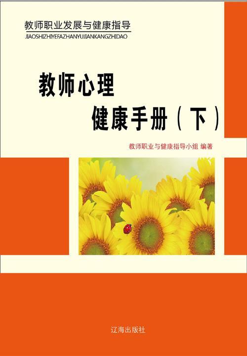 教师心理健康手册(下)