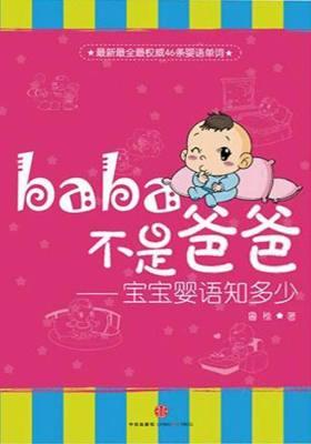 Baba不是爸爸——宝宝婴语知多少