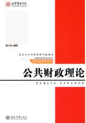 公共财政理论(仅适用PC阅读)
