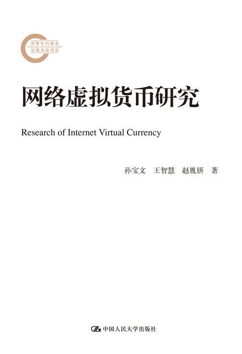 网络虚拟货币研究