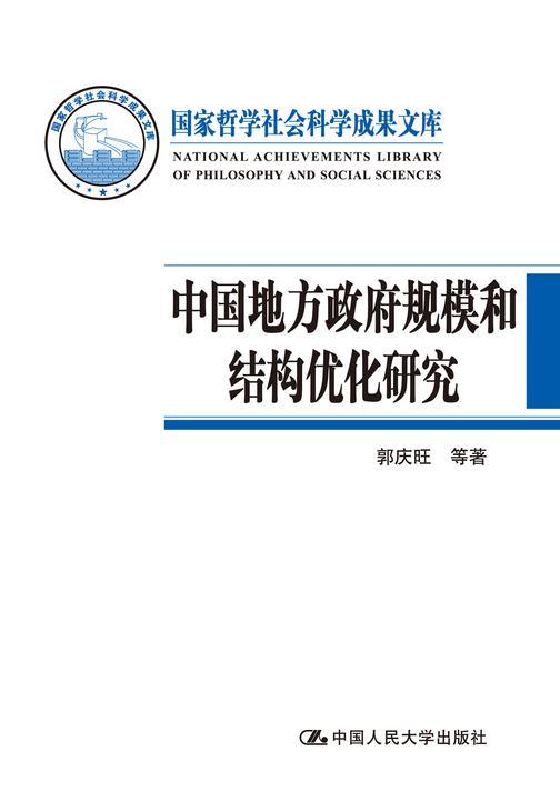 中国地方政府规模和结构优化研究