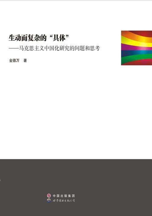"""生动而复杂的""""具体"""":马克思主义中国化研究的问题和思考"""