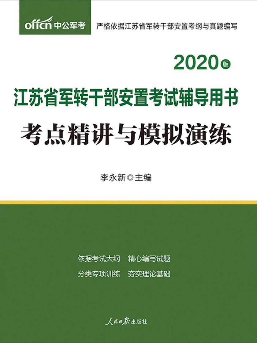 中公2020江苏省军转干部安置考试辅导用书考点精讲与模拟演练