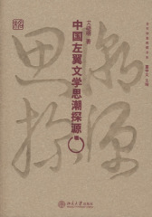 中国左翼文学思潮探源(仅适用PC阅读)