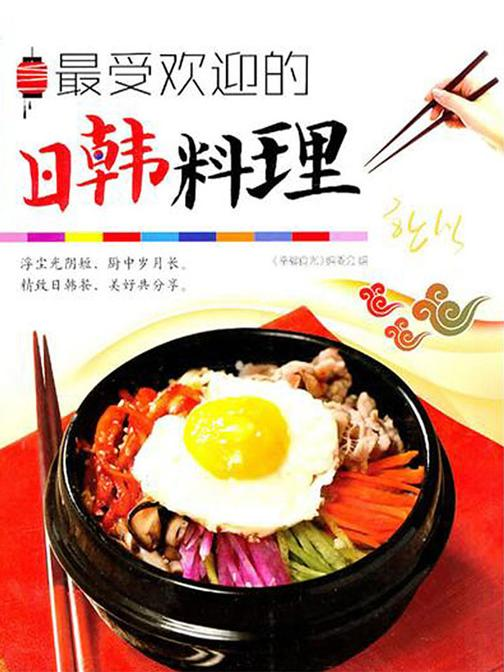 最受欢迎的日韩料理
