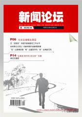 新闻论坛 双月刊 2011年06期(电子杂志)(仅适用PC阅读)