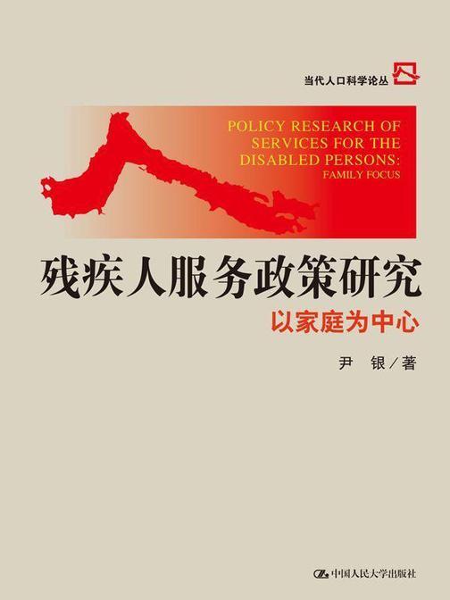 残疾人服务政策研究:以家庭为中心(当代人口科学论丛)