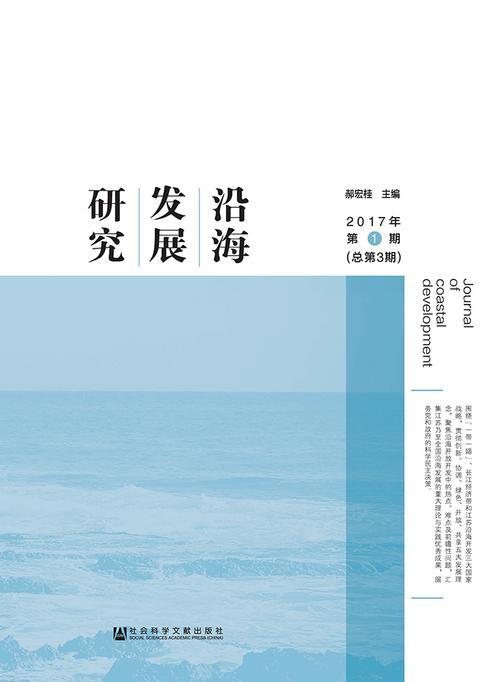 沿海发展研究(2017年第1期 总第3期)