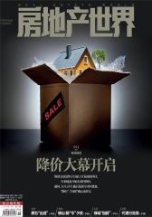 房地产世界 月刊 2011年11期(电子杂志)(仅适用PC阅读)