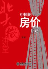 北大微讲堂:当前中国的房价问题