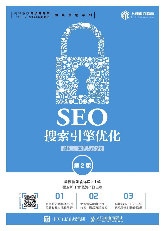 SEO搜索引擎优化:基础、案例与实战(第2版)