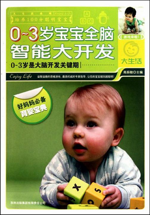 0-3岁宝宝全脑智能大开发