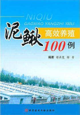 泥鳅高效养殖100例