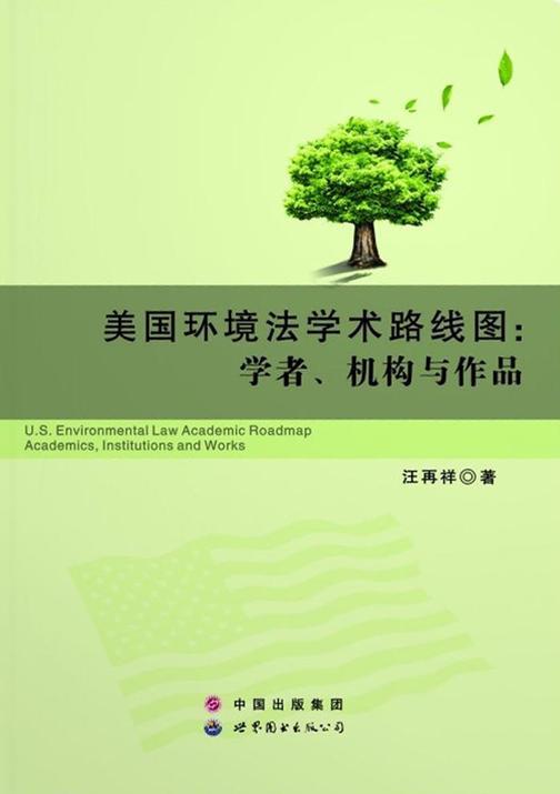 美国环境法学术路线图:学者、机构与作品