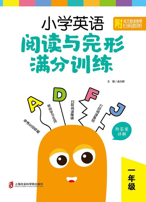 小学英语阅读与完形满分训练:一年级(附答案详解)