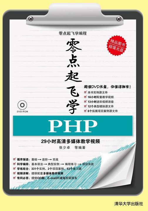 零点起飞学PHP