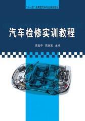 汽车检修实训教程