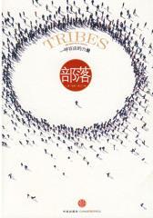 部落:一呼百应的力量(试读本)