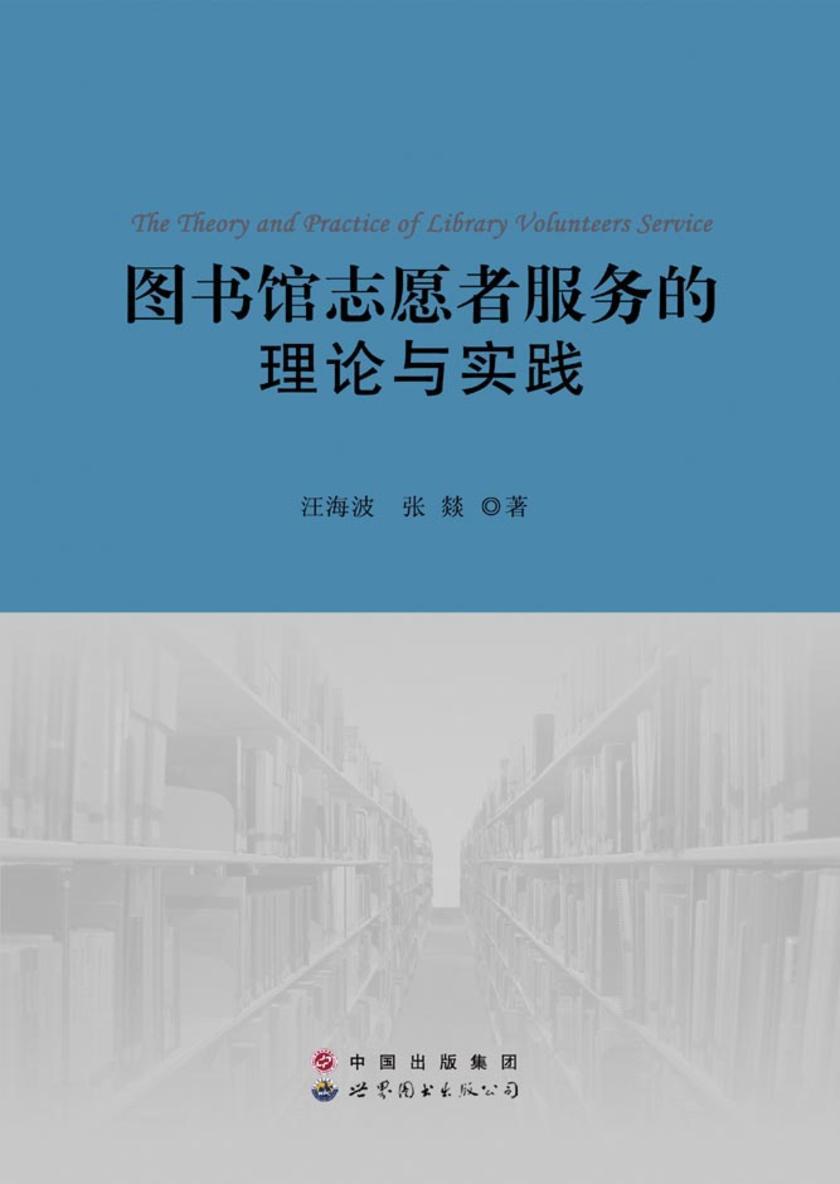图书馆志愿者服务的理论与实践(仅适用PC阅读)