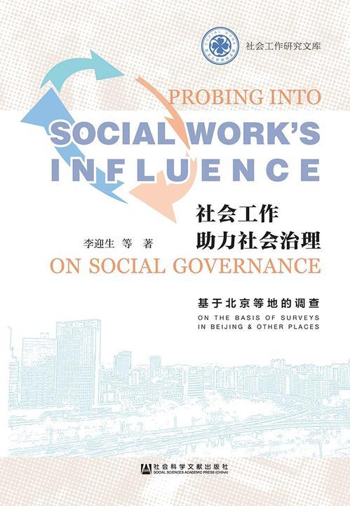 社会工作助力社会治理:基于北京等地的调查