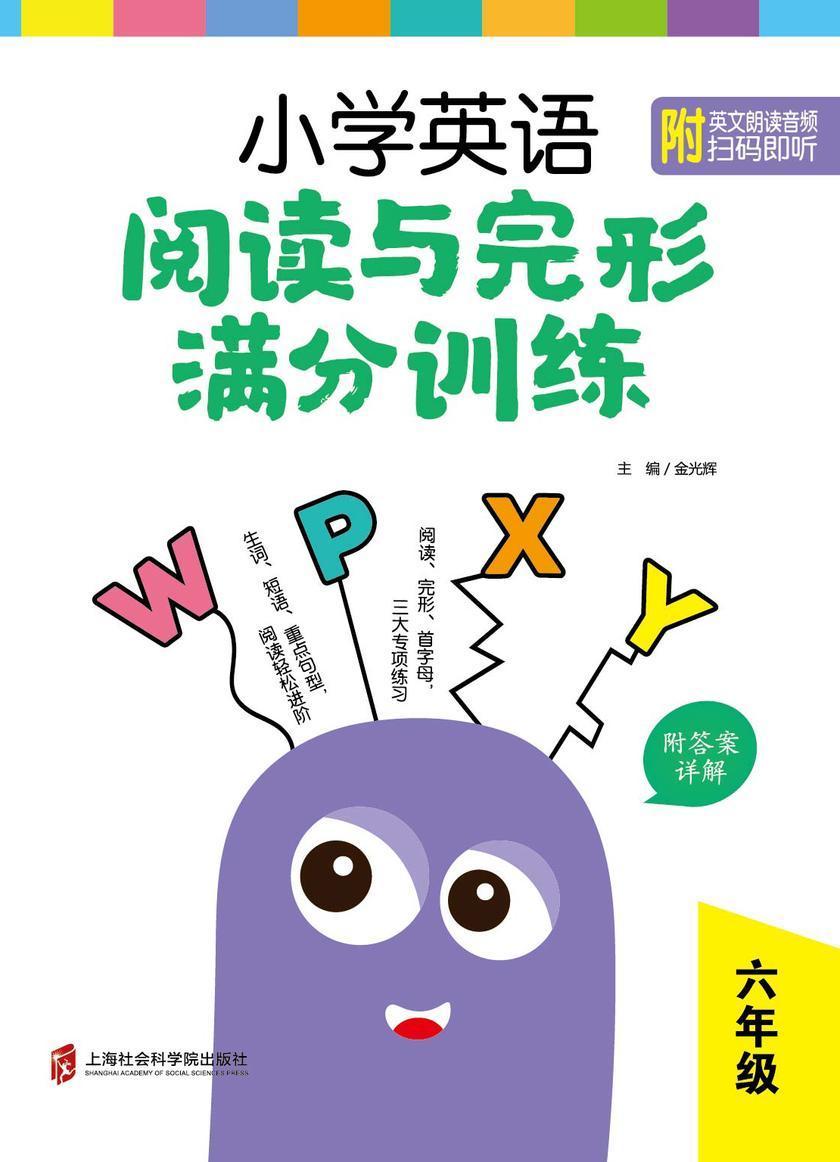 小学英语阅读与完形满分训练:六年级(附答案详解)