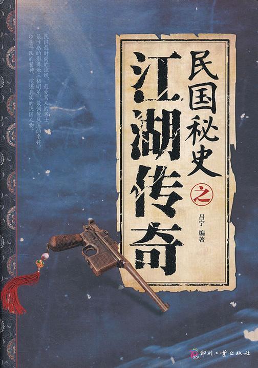 民国秘史之江湖传奇