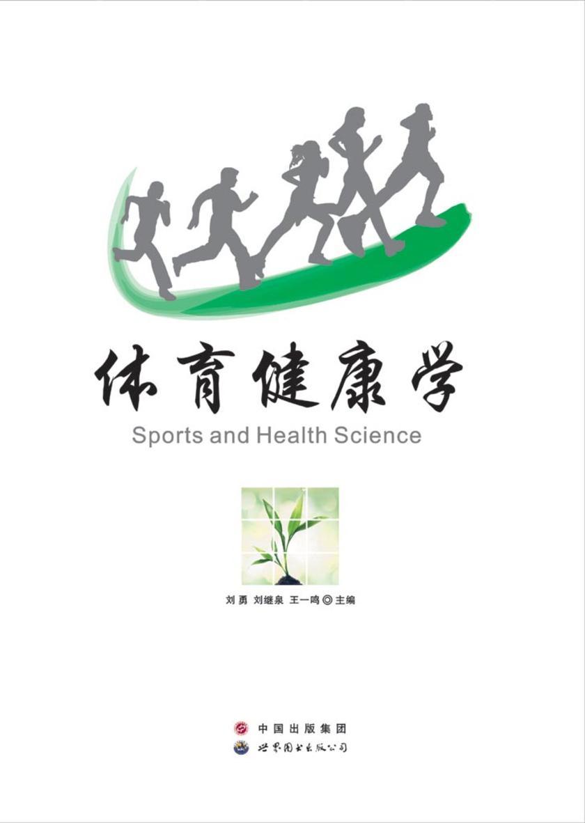 体育健康学(仅适用PC阅读)