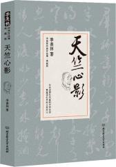 天竺心影 (季羡林精装典藏版)(试读本)