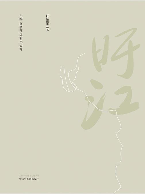 旴江医学研究