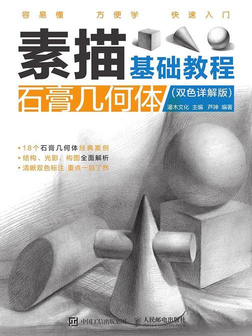 素描基础教程:石膏几何体(双色详解版)