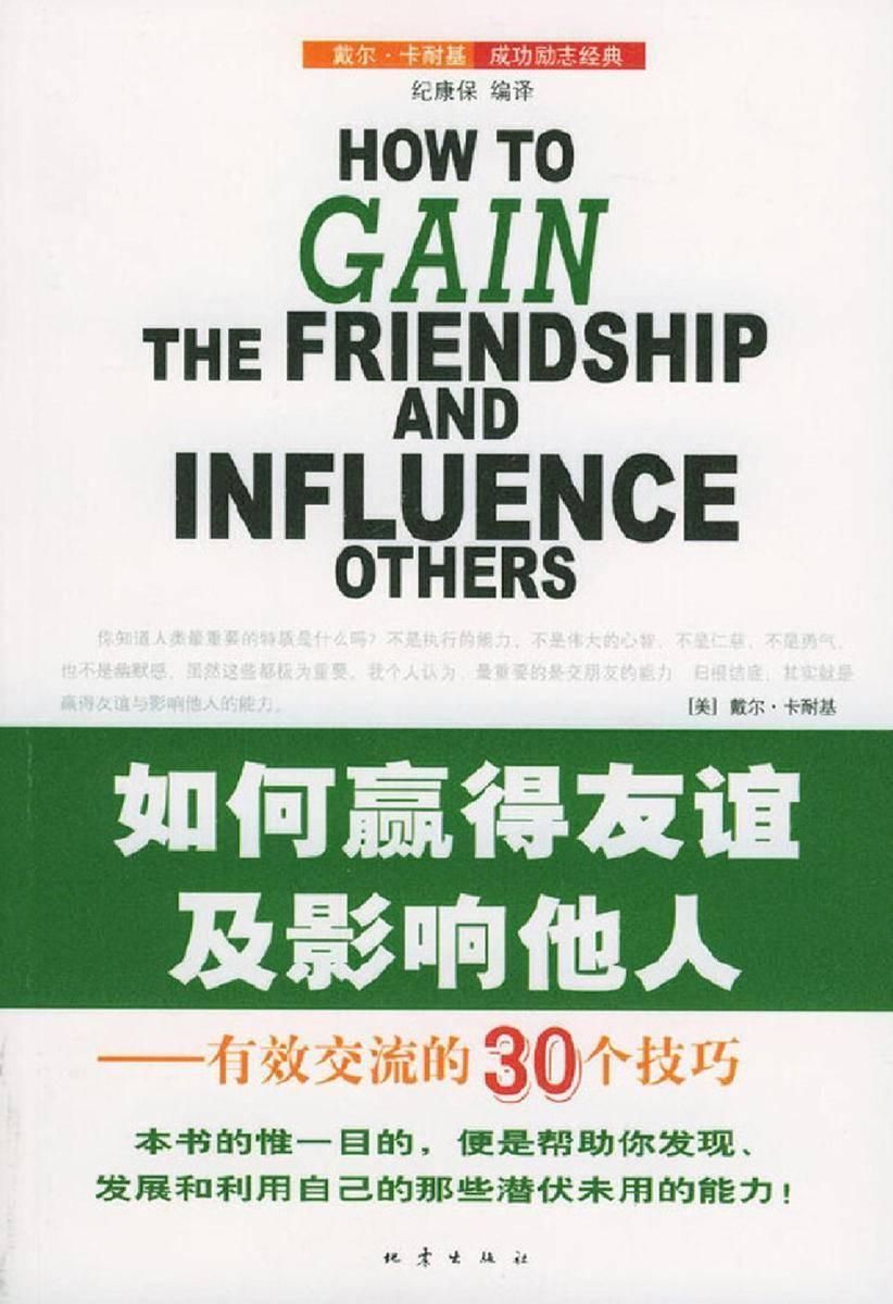 如何赢得友谊及影响他人——有效交流的30个技巧