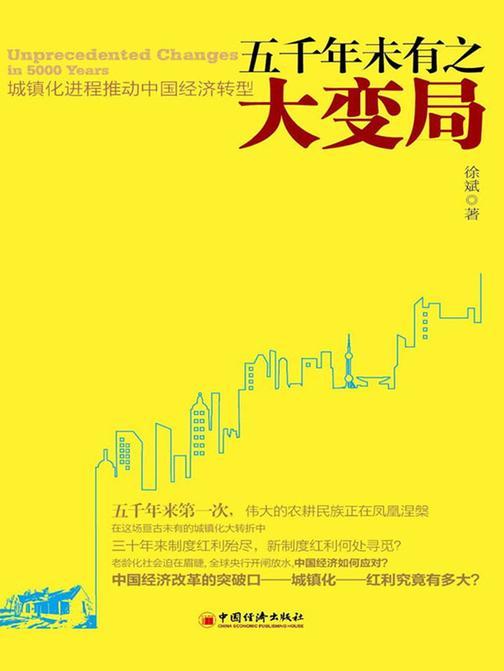 五千年未有之大变局——城镇化进程推动中国经济转型