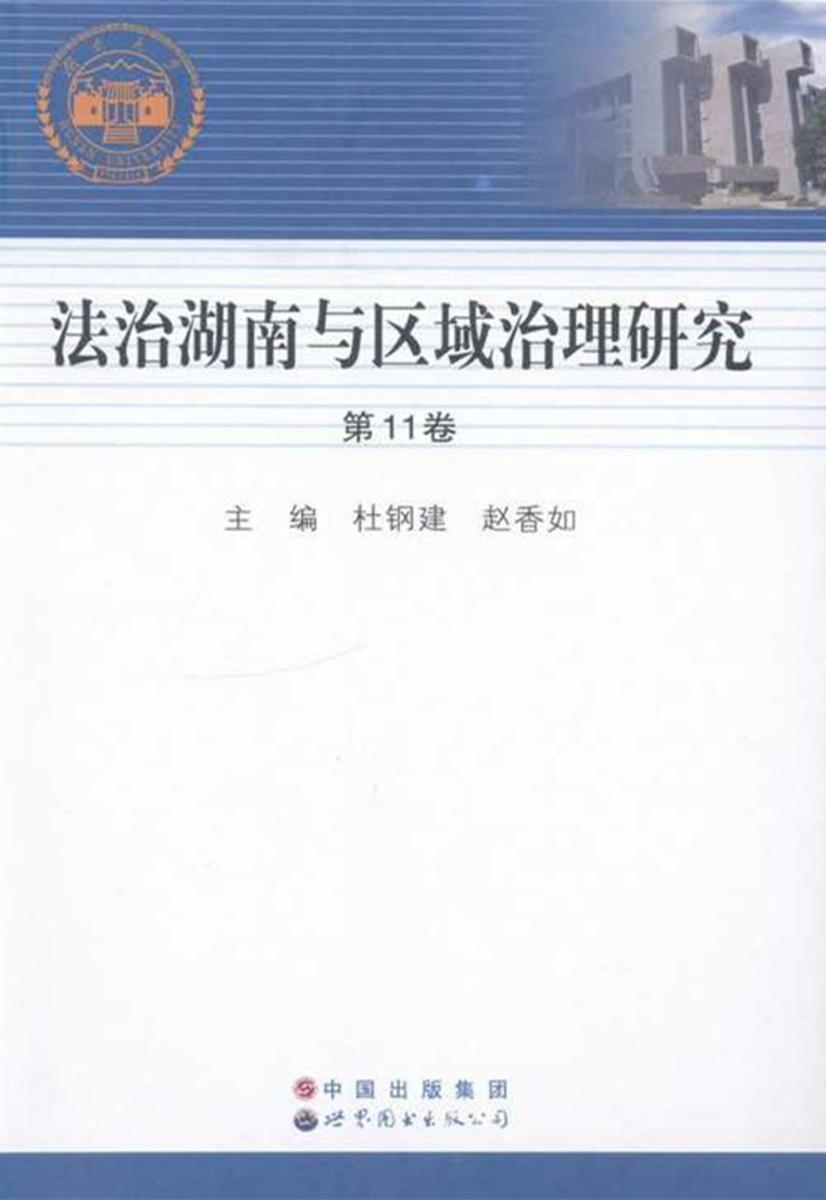 法治湖南与区域治理研究(第11卷)(仅适用PC阅读)