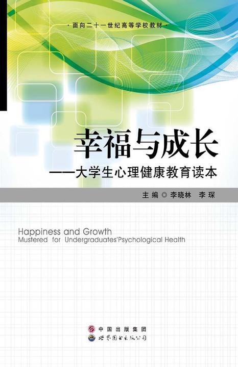 幸福与成长:大学生心理健康教育读本