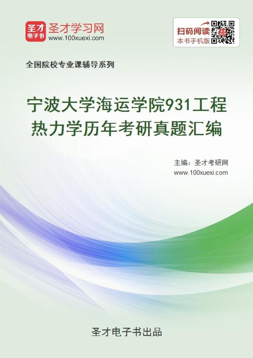 宁波大学海运学院931工程热力学历年考研真题汇编