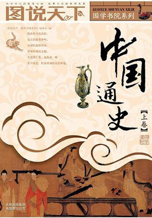 中国通史(上卷)