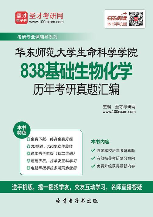 华东师范大学生命科学学院838基础生物化学历年考研真题汇编