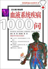 血液系统疾病1000问