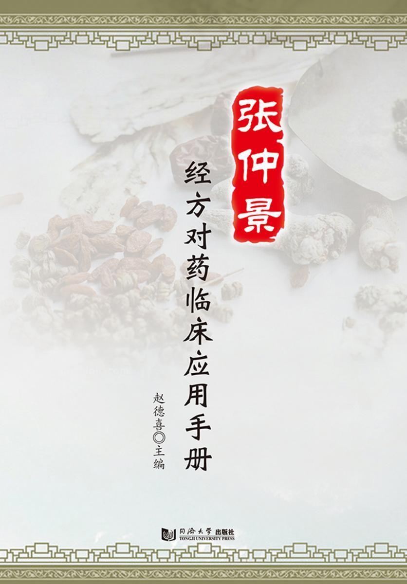 张仲景经方对药临床应用手册