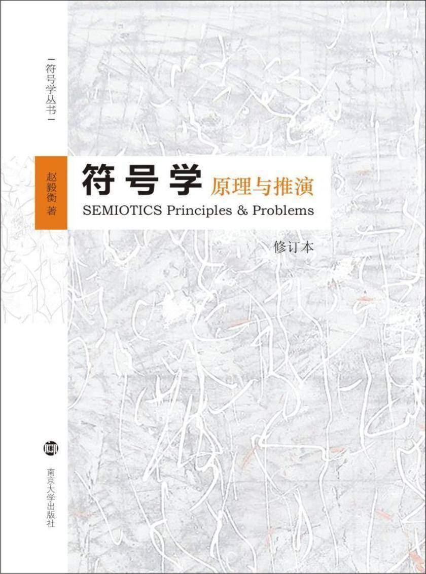 符号学:原理与推演(修订本)