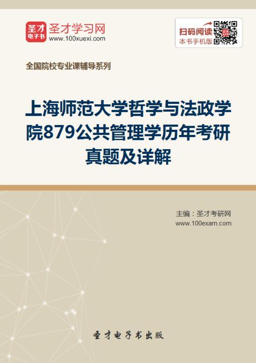 上海师范大学哲学与法政学院879公共管理学历年考研真题及详解