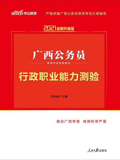 中公2021广西公务员录用考试专用教材行政职业能力测验(全新升级)