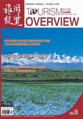 旅游纵览·行业版 月刊 2011年10期(电子杂志)(仅适用PC阅读)