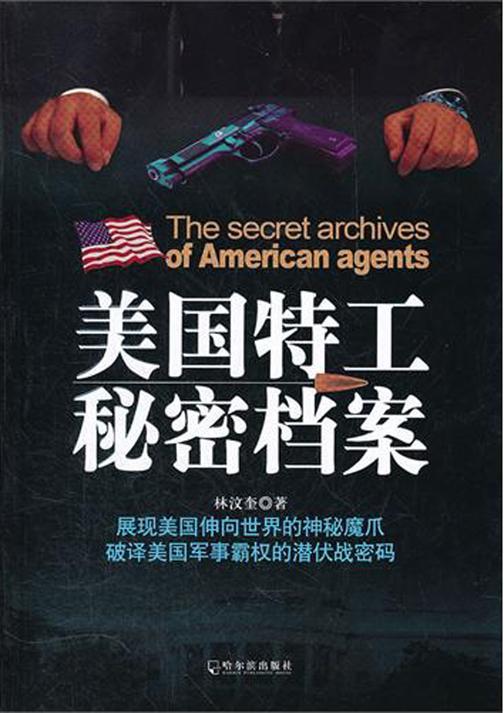 美国特工秘密档案